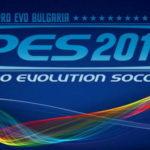 PES 2014 Pro Evo Bulgaria Patch 1.0+Fix 1.1 Direct Link