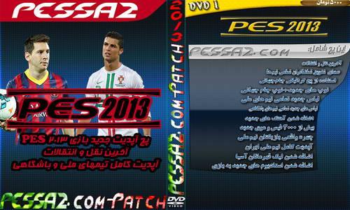 PES 2013 PESSAZ Patch Summer Transfers by Daniel_K7 Ketuban Jiwa
