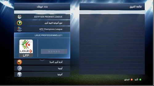 PES 2015 Arab Golden Patch v1.0+Egyptian&Algerian League Ketuban Jiwa SS1