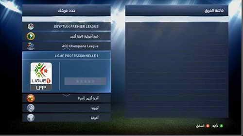 PES 2015 Arab Golden Patch v1.0+Egyptian&Algerian League Ketuban Jiwa SS1