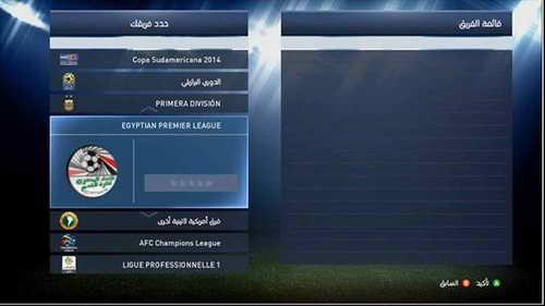 PES 2015 Arab Golden Patch v1.0+Egyptian&Algerian League Ketuban Jiwa SS2