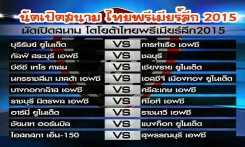 PES 2015 Dunksuriya Patch 2.0 AIO+Thai Premier League Ketuban Jiwa
