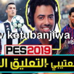 PES 2017 Commentary Fahad Al-Otaibi Converted From PES 2019