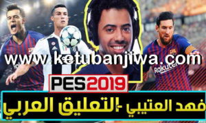 PES 2017 Arabic Commentary Fahad Al-Otaibi Converted From PES 2019 by kk-adds Ketuban Jiwa